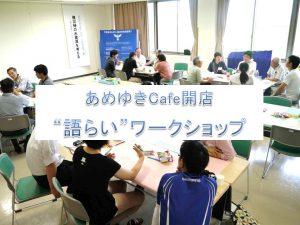 あめゆきCafe_ワークショップ
