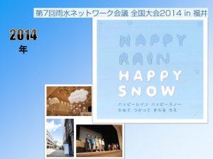 あめゆきCafe_雨水ネット2014