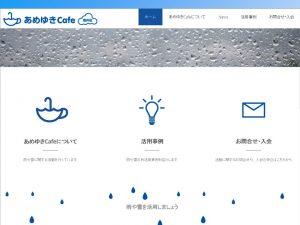 あめゆきCafe_HP